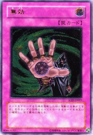 無効 遊戯王カード通販 シングル...